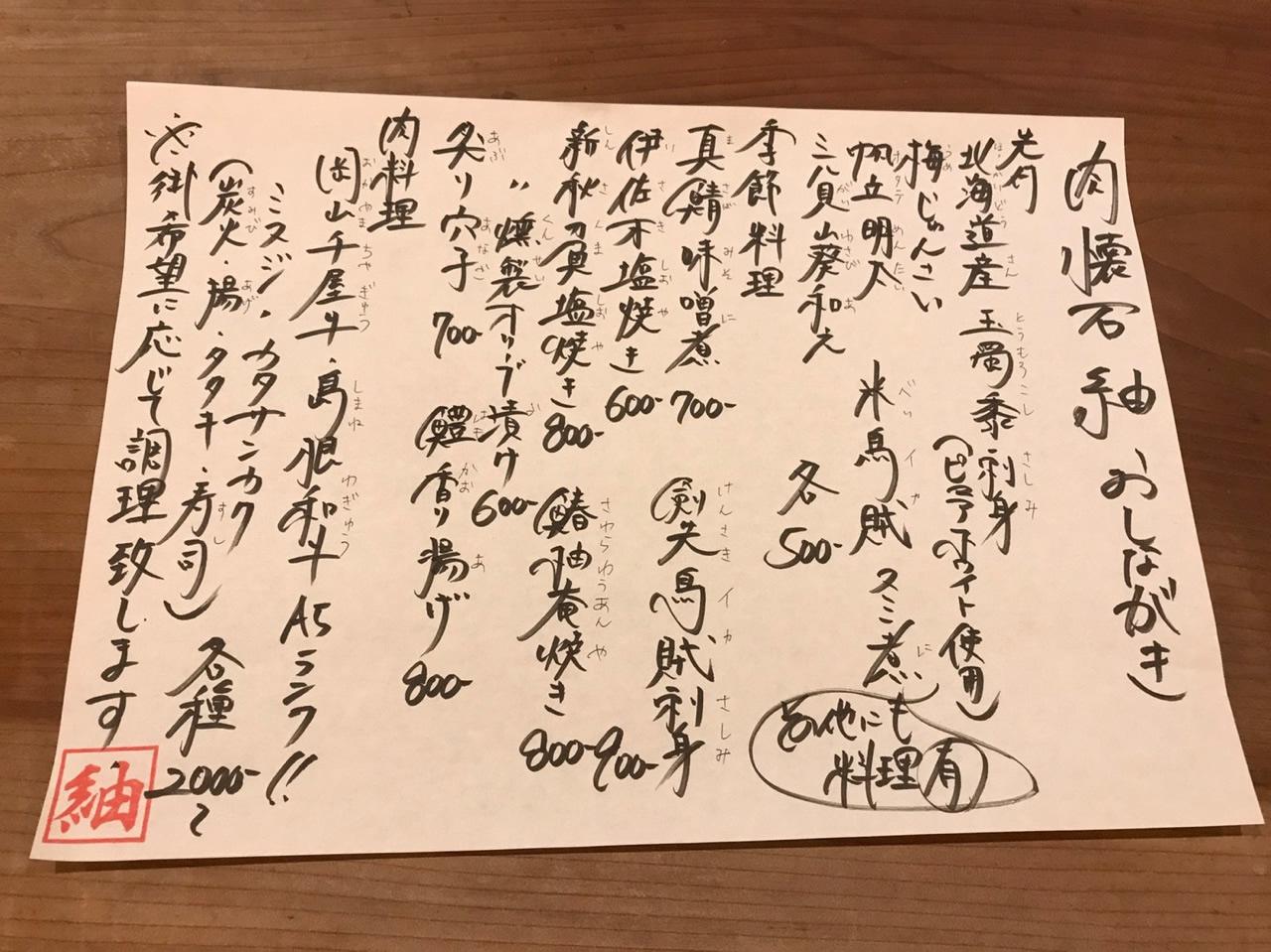 tsumu-tanpin
